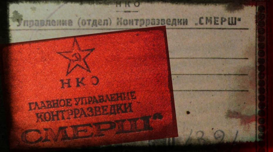 СМЕРШ (СМЕРть Шпионам, česky: Smrt špionům, SMERŠ či SMĚRŠ) byly zvláštní jednotky sovětské vojenské kontrarozvědky.