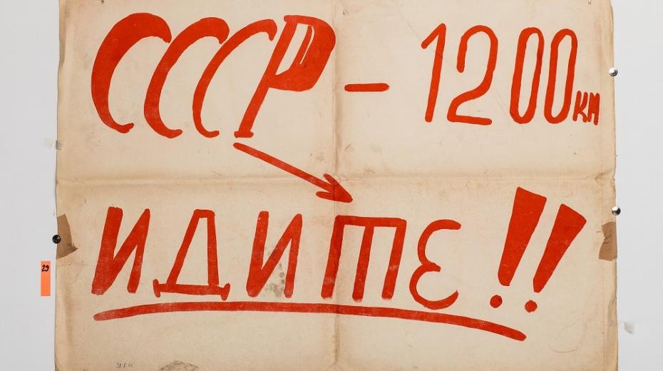 SSSR 1200 km, běžte!! Jeden z nápisů ze srpnových dní roku 1968, které shromáždil Pavel Macháček a poskytl Paměti národa.