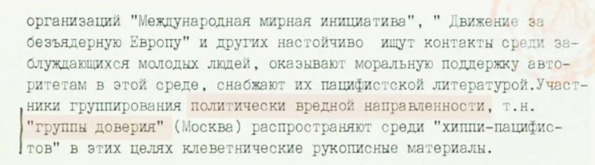 Zpráva KGB o činnosti skupiny Důvěra. Zdroj: Služby bezpečnosti Ukrajiny