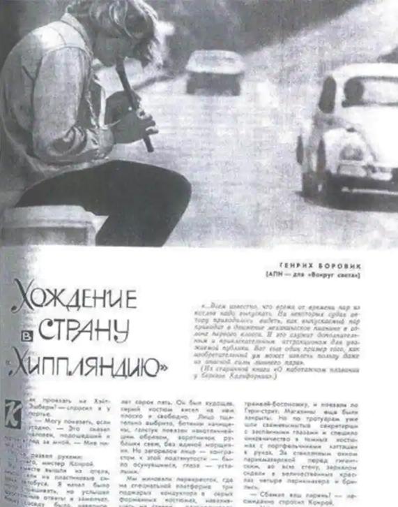 """Článek o hippies v časopise """"Around the World"""" v roce 1968, který Alika inspiroval. Zdroj: archiv Alika Olisevyče"""