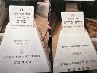 Iboia a Max Preussoví sú pochovaní v Jeruzaleme.