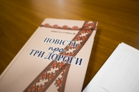 """The book """"The Tale of Three Roads"""" (Povistʹ pro try dorohy) by Mykola Gorbal"""