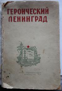 Obálka knihy Hrdinný Leningrad vydané za blokády
