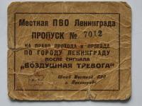 Propustka po Leningradě při leteckých poplaších