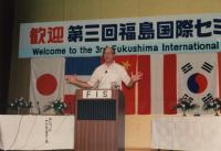 Ludvík Armbruster při přednášce na mezinárodním semináři, Fukushima, 1984