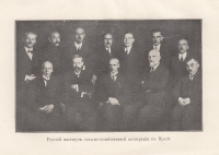Ruský institut zemědělství, dědeček Anastázie Kopřivové uprostřed vpředu (ředitel)