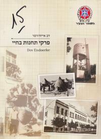 Obálka autobiografické knihy Dova Eisdorfera Pirkej tachanot be-chajaj (Kapitoly z mých životních etap)