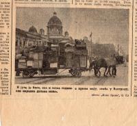 Bělehrad 1942 z dobového tisku pořízená 1. května 1942, povoz odváží movitý majetek Nedvědových, kteří se stěhují z Bělehradu do Protektorátu