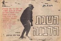 René in the newspaper Maariv, 1969