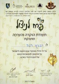 Diploma issued by memorial Lohame ha-getaot